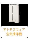 アトモスフィア空気清浄機