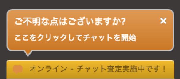 オンライン相談室 STEP1
