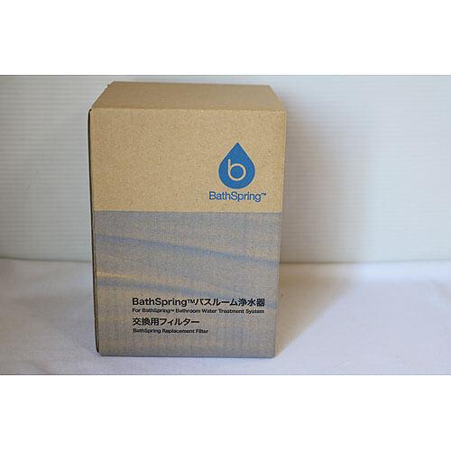【買取実績】BathSpring バスルーム浄水器 交換用フィルター